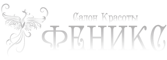 ФЕНИКС САЛОН КРАСОТЫ